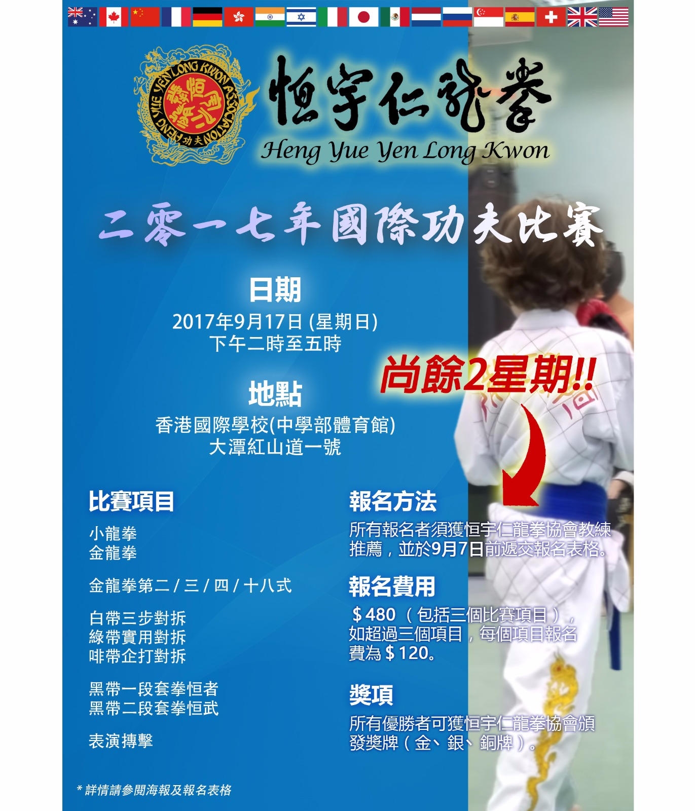 2017 International Kung Fu Competition